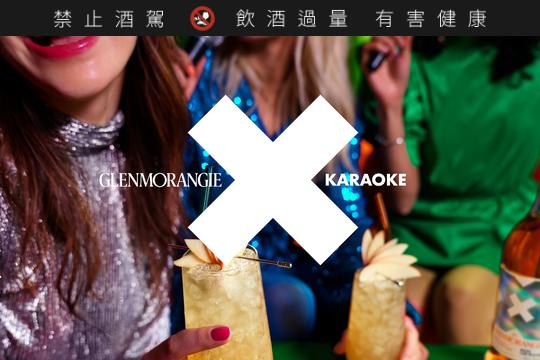 「格蘭傑X」是最Chill的K歌良伴。圖/酩悅軒尼詩提供。提醒您:禁止酒駕 飲酒...