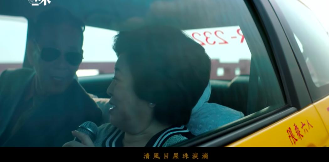 龍劭華和陳淑芳在孤味飾演夫妻。圖/摘自YouTube