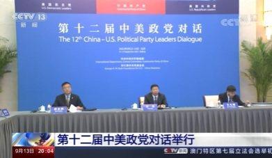 第十二屆中美政黨對話13日以視訊方式舉行。圖/陸媒央視截圖