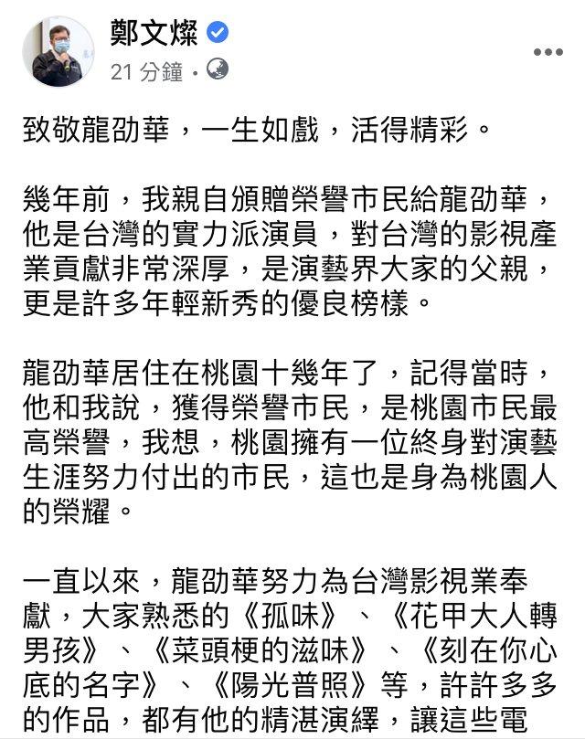 桃園市長鄭文燦在臉書悼念龍劭華。圖/翻攝自鄭文燦臉書