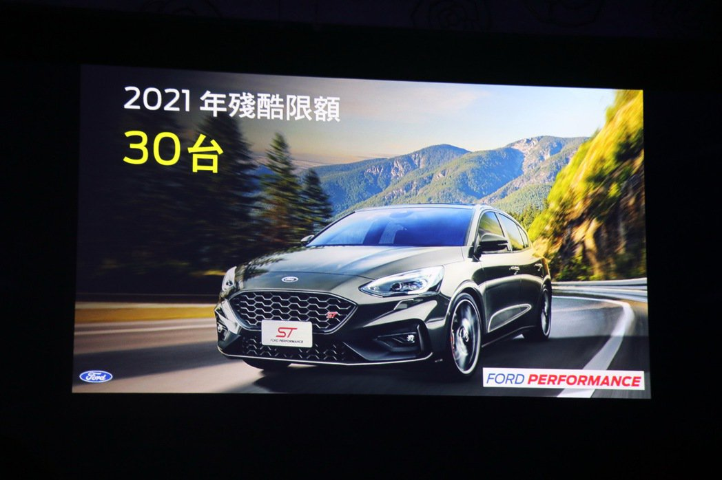 New Ford Focus ST 6MT 傳奇德製手排鋼砲全新上市,限量30台...