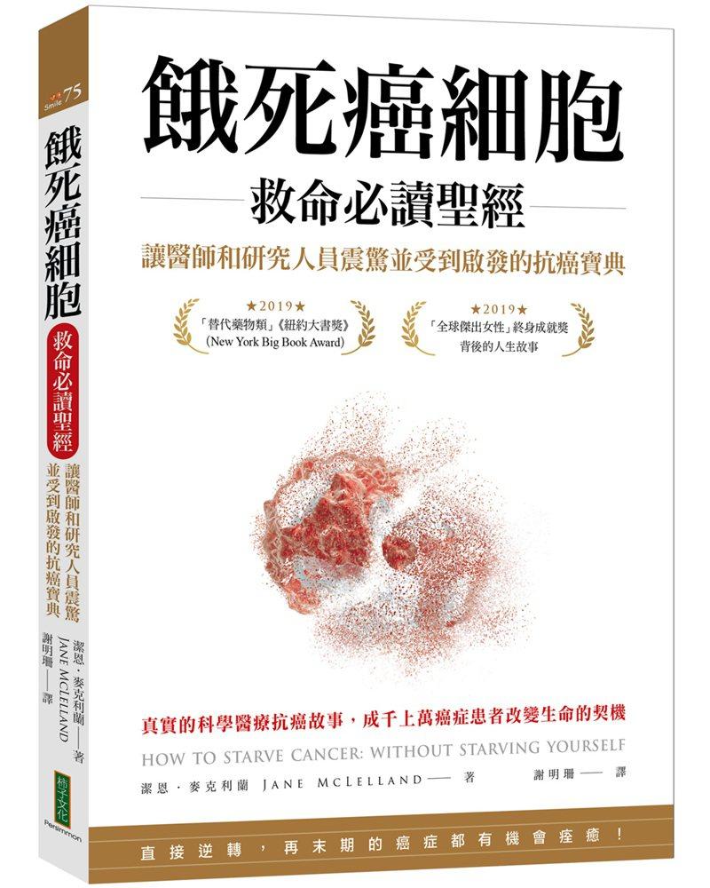 書名:《餓死癌細胞救命必讀聖經》 作者:潔恩.麥克利蘭 出版社:柿子文化 出版時間:2021年8月16日