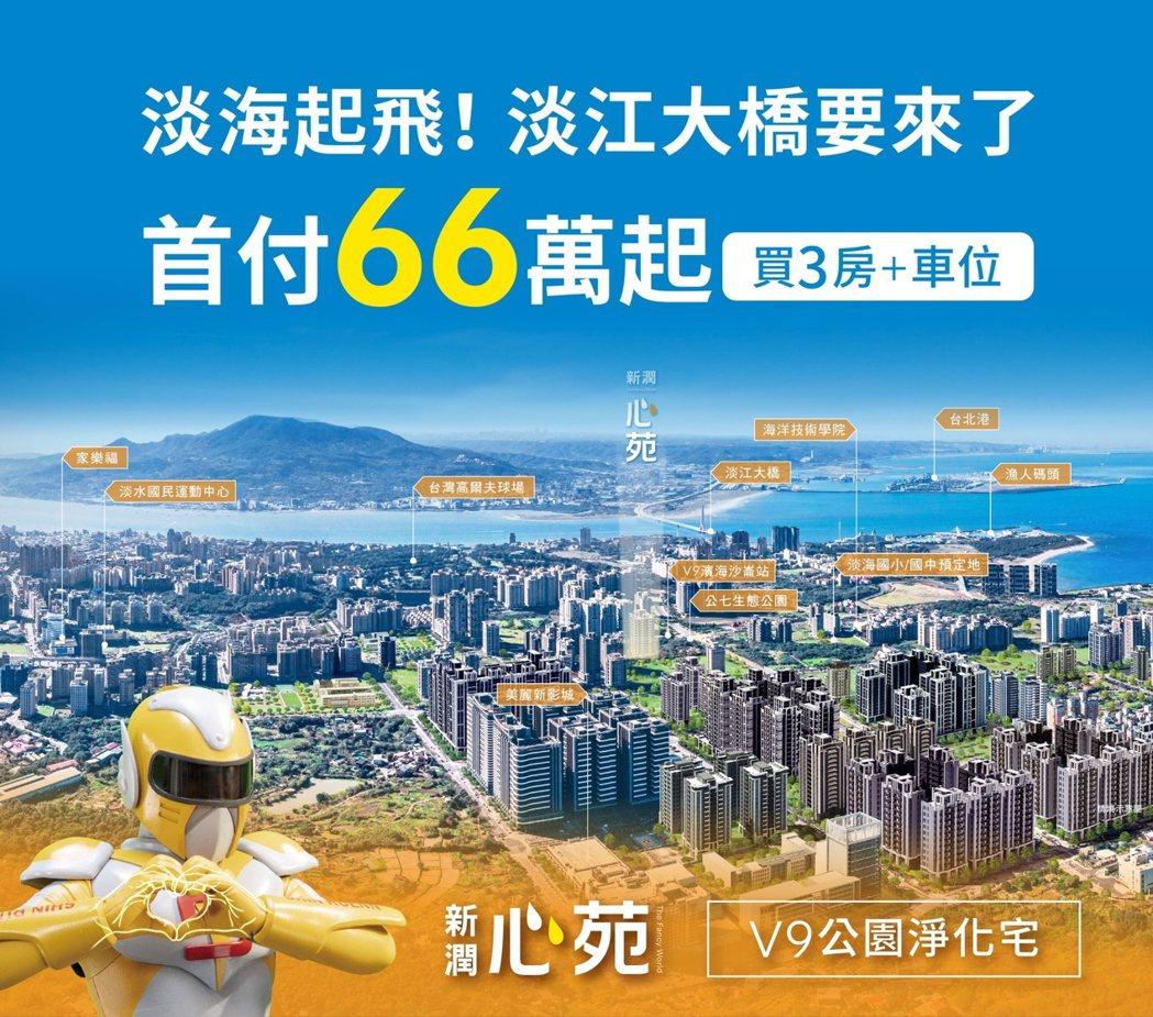 圖說:淡海新市鎮交通建設逐步到位,享2字頭房價,「新潤心苑」更推出首付66萬起就...