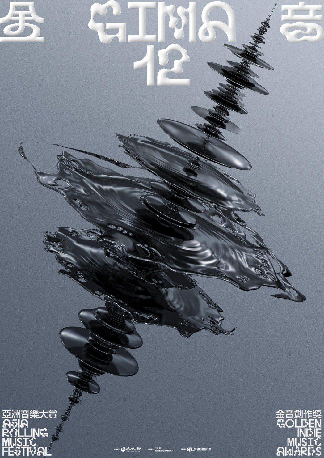 第12屆金音創作獎暨亞洲音樂大賞主視覺與形象影片曝光。圖/新視紀整合行銷提供