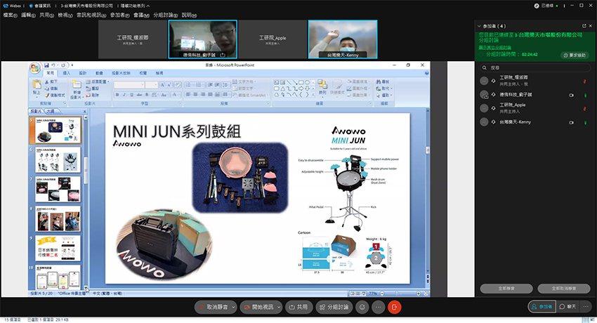 德侑科技與樂天市場線上一對一商機媒合。 工研院/提供