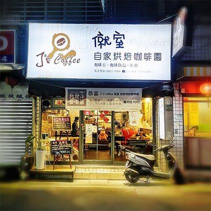J's Coffee僦室自家烘焙咖啡園推出店內全品項咖啡豆系列一磅88折。 台北...
