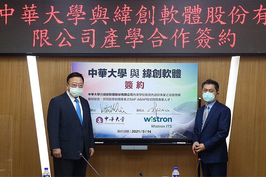 中華大學與緯創軟體股份有限公司產學合作打造SAP ERP軟體人才培育平台。 中華...