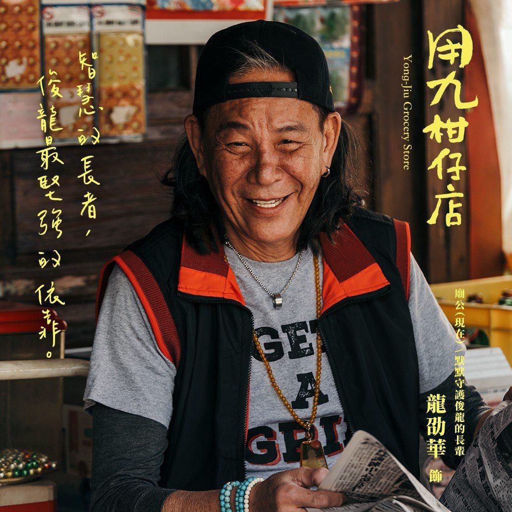 龍邵華2019年到嘉義縣六腳鄉及朴子市,拍攝三立電視台熱映本土劇「用九柑仔店」,