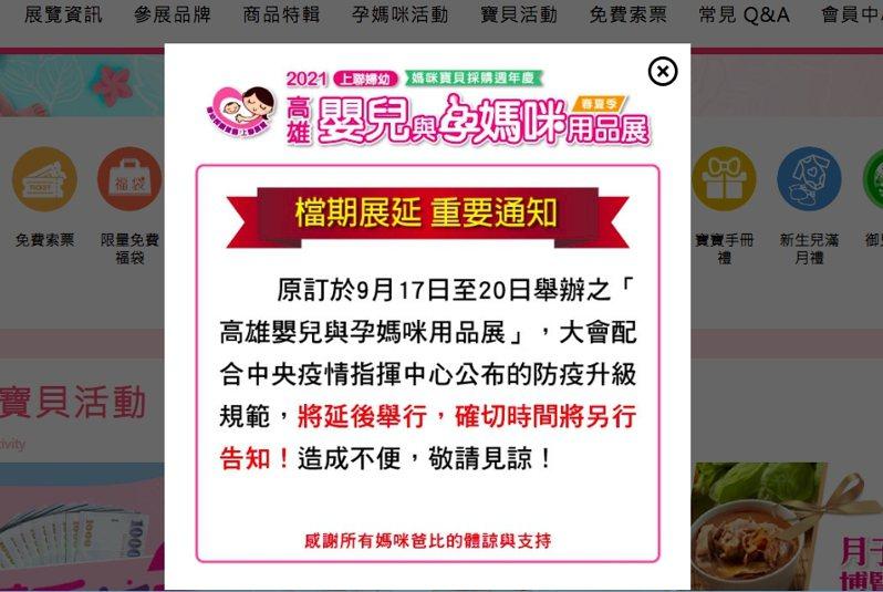 原訂9月17日舉辦為期3天的「嬰兒與孕媽咪用品展」今主辦單位在網站上宣布延期。記者林巧璉/翻攝