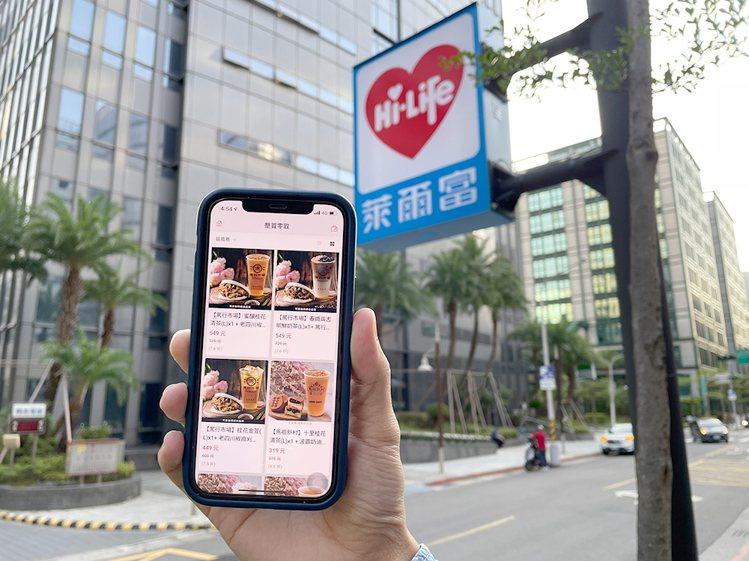 萊爾富跨業合作再升級,攜手九大知名餐飲品牌跨界合作推出整買零取「生活票券館」。圖...