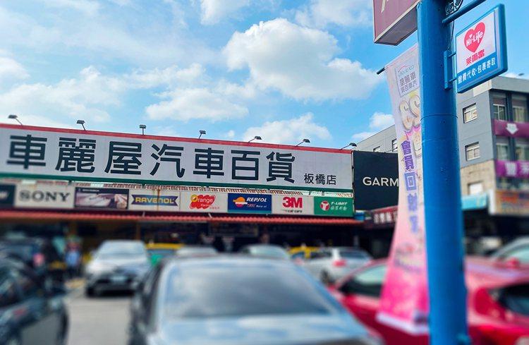 萊爾富攜手車麗屋於板橋店成立首家「萊到店服務大聯盟」,提供包裹寄取與繳費代收服務...