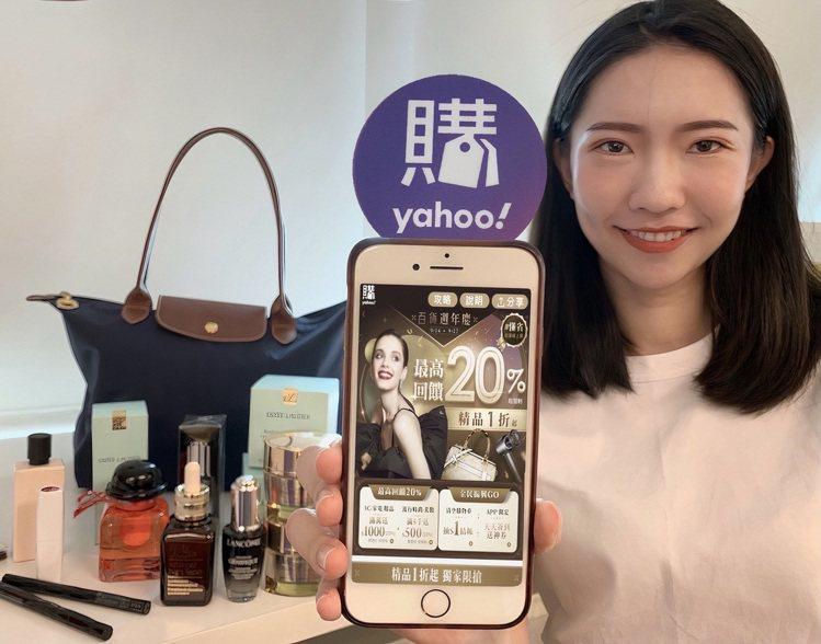 Yahoo奇摩購物中心推出「百貨周年慶」活動,消費滿額贈購物金,還有機會抽中1元...