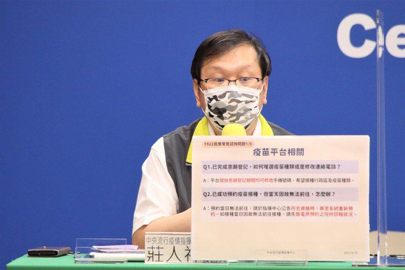 指揮中心發言人莊人祥表示,想打mRNA疫苗可以同時加選莫德納和BNT疫苗,避免兩頭撲空。圖/指揮中心提供