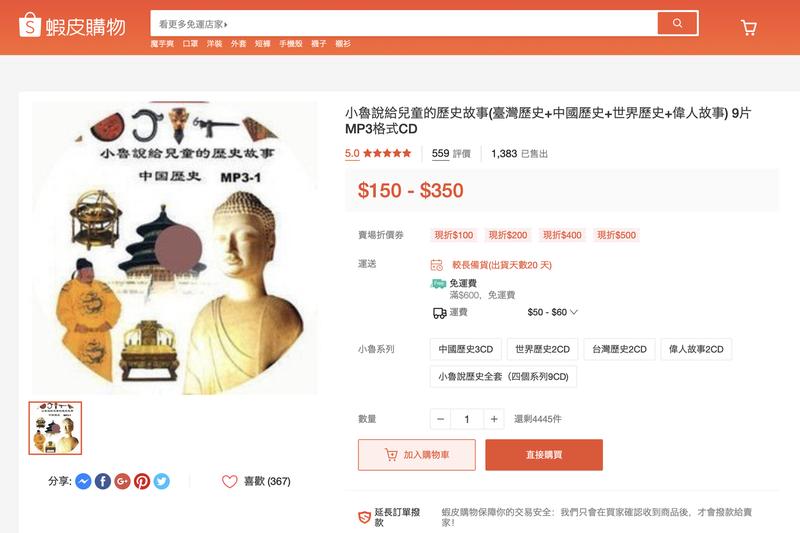 大陸盜版書在台灣購物網販售十分猖獗。圖/小魯文化提供