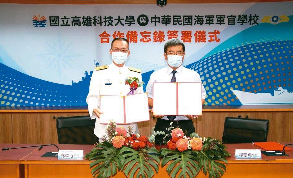 高科大校長楊慶煜(右)及海軍官校校長林中行少將簽署合作備忘錄,未來2校將從課程到...