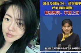 遭出征神隱一個月 小S發文謝國台辦「幫忙澄清我不是台獨」