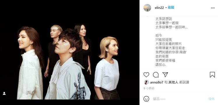 楊丞琳轉發好友發文悼念黃鴻升。 圖/擷自Instagram