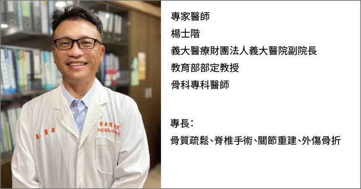 楊士階醫師 圖/照護線上
