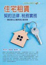(本文出自《住宅租賃契約法律.稅務實務》,未經同意禁止轉載。)