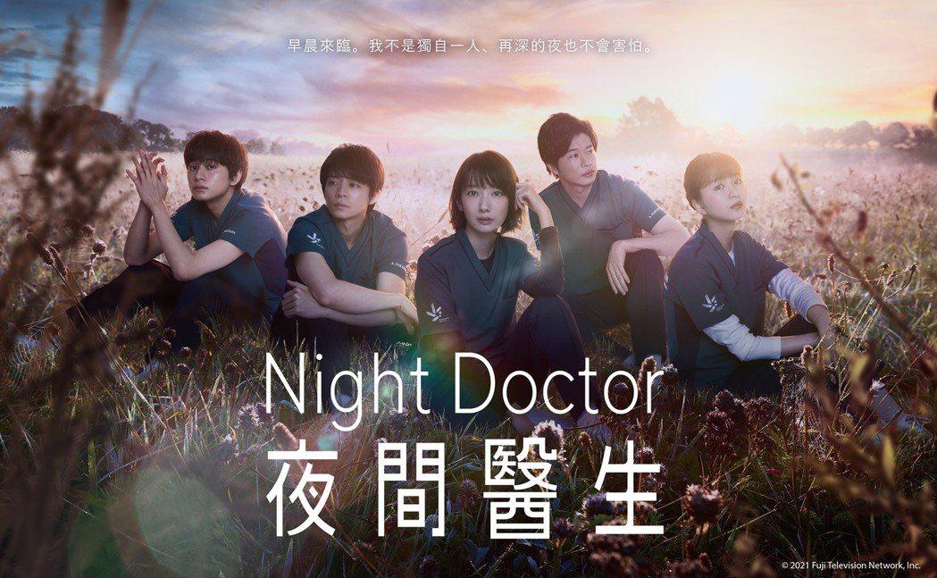 《Night Doctor》劇照。 圖/取自KKTV