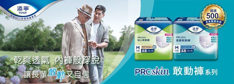 成人失禁護理品牌添寧推出的復健敢動褲。 圖/添寧 提供