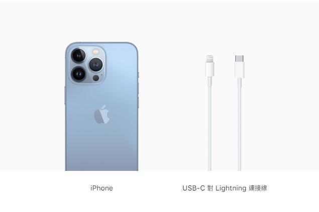 蘋果公司15日發表iPhone 13系列新手機,延續上一代規劃,同樣不附贈電源轉接器和EarPods有線耳機。 圖擷自蘋果官網