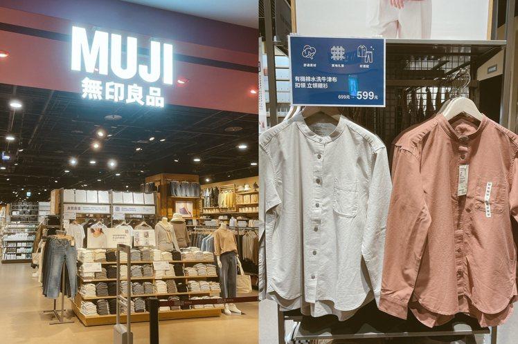 無印良品再度降價,衣服類的價格,部分逼近快時尚,超有競爭力。記者劉小川/攝影