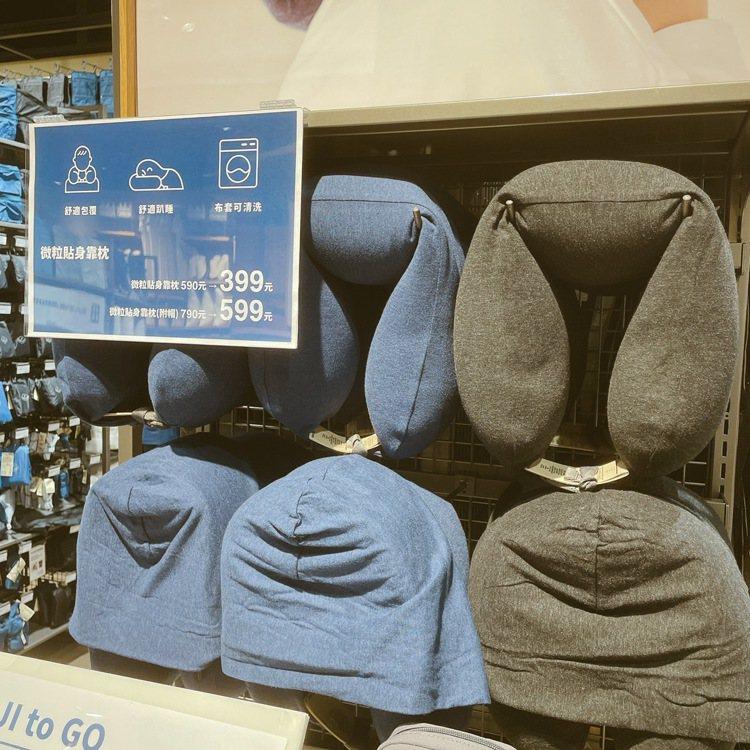 無印良品微粒貼身靠枕系列從490~790元,降為299~599元。記者劉小川/攝...