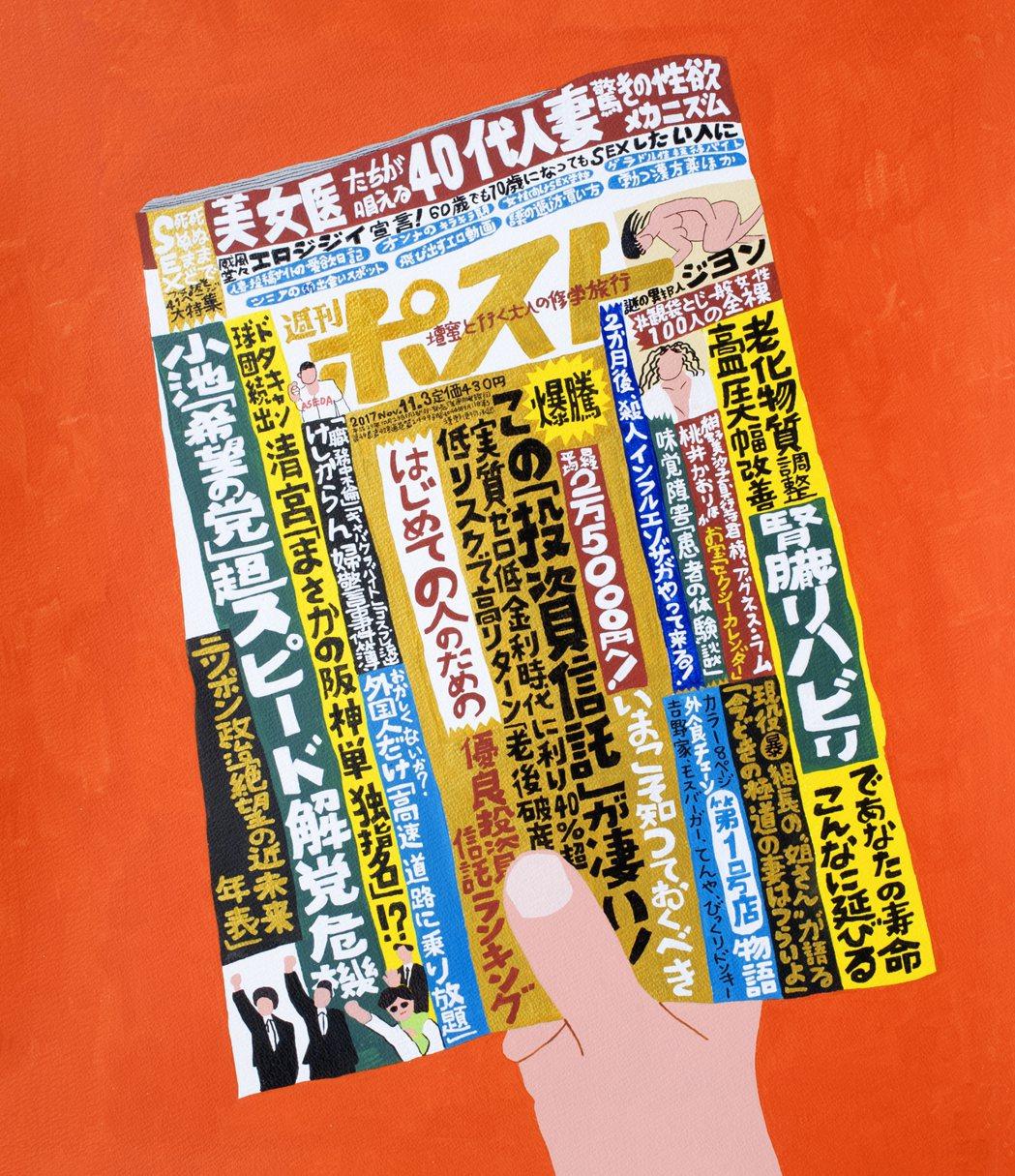 日本的八卦雜誌2017,53x60.5公分。圖/朋丁提供