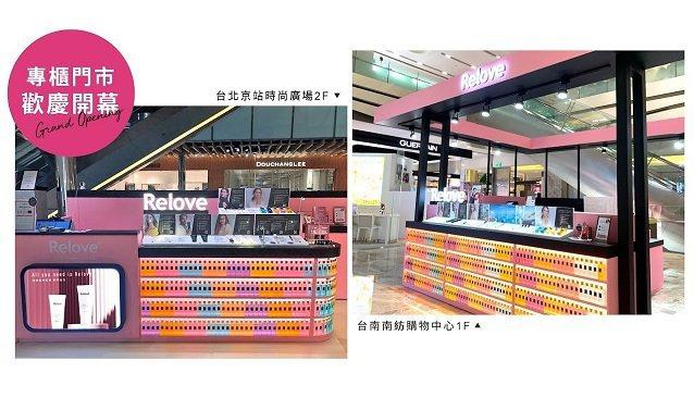 Relove於9月初正式進駐台南南紡購物中心歡慶兩入88折和台北京站時代廣場專櫃...