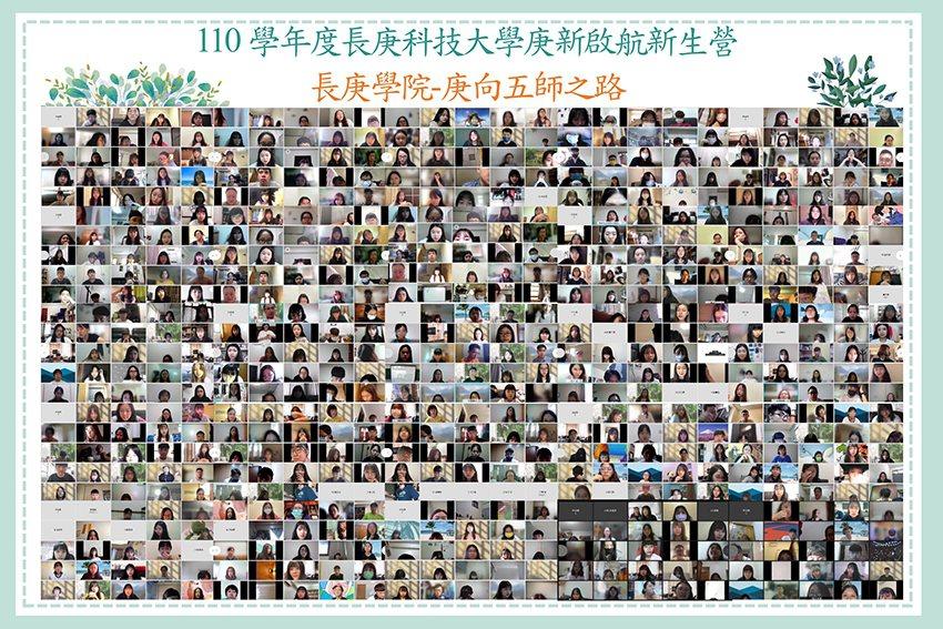 長庚科大舉辦了1300多位新生線上大會師,讓防疫與迎新同步到位。 長庚科大/提供