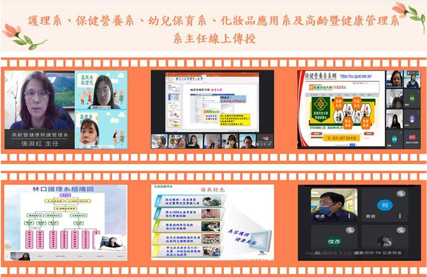 系主任們線上互動直播中,為新生介紹各系所課程。 長庚科大/提供