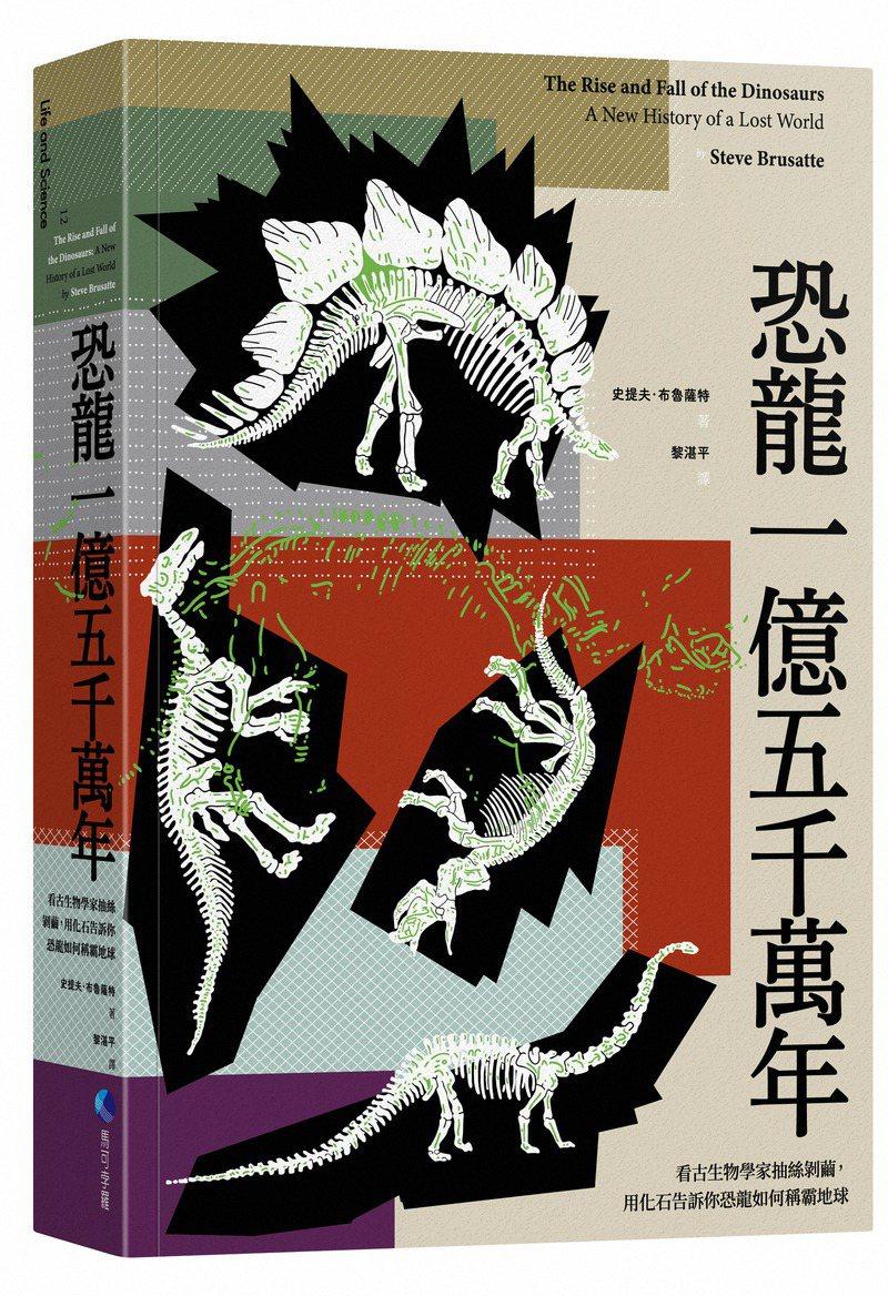 書名:《恐龍一億五千萬年:看古生物學家抽絲剝繭,用化石告訴你恐龍如何稱霸地球》 作者:史提夫.布魯薩特(Steve Brusatte) 出版社:馬可孛羅文化出版 出版時間:2021年8月5日