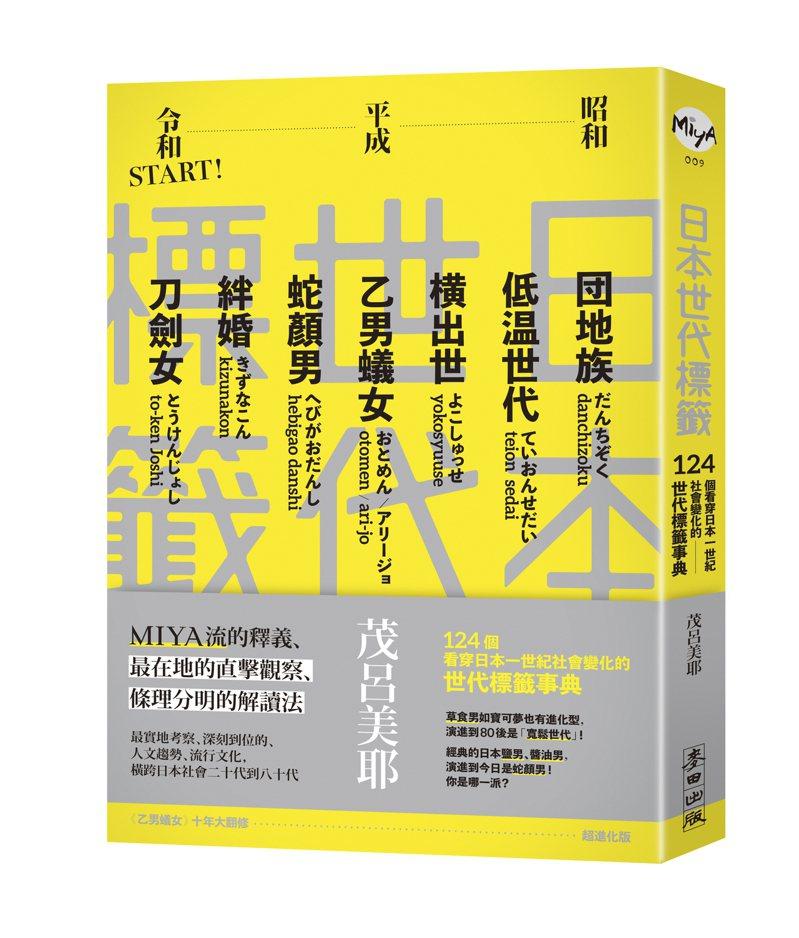書名:《日本世代標籤》 作者:茂呂美耶 出版社:麥田出版/城邦文化 出版時間:2021年09月02日