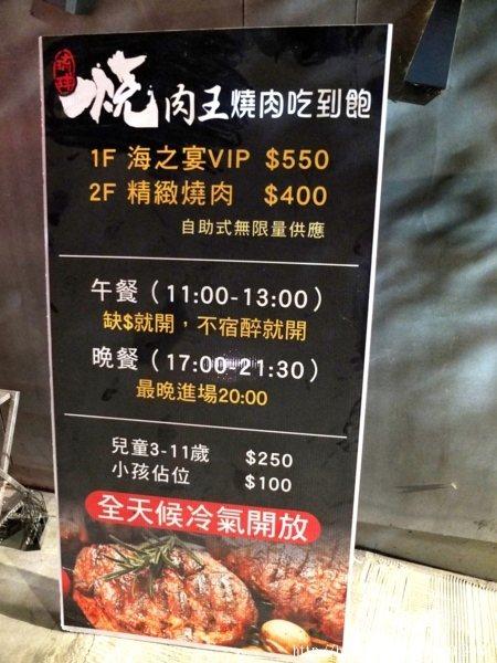 入口有價目表可以參考,餐廳1F每人消費550元,自助式無限量供應吃到飽,兒童3-11歲250元,小孩佔位100元,用餐時間100分鐘