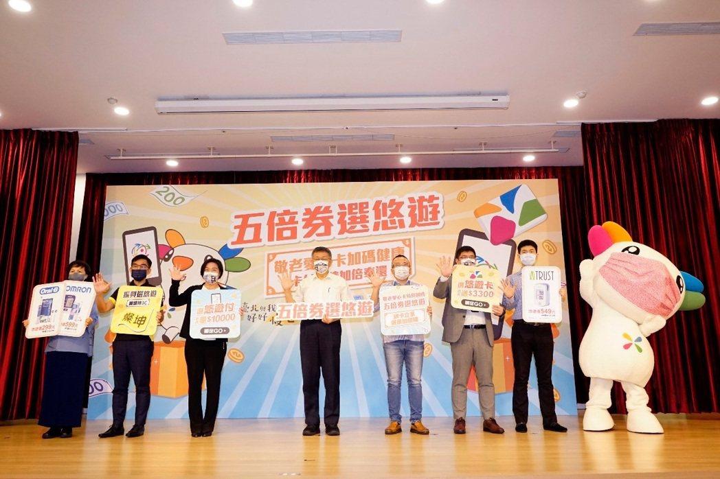 悠遊卡公司今天正式推出回饋全國民眾及北市長輩的超值方案,民眾於10月6日前選擇綁...