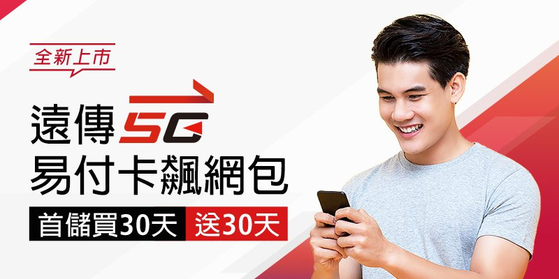 遠傳全新5G易付卡,免綁約零月租,暢享5G頭等網速。圖/遠傳提供