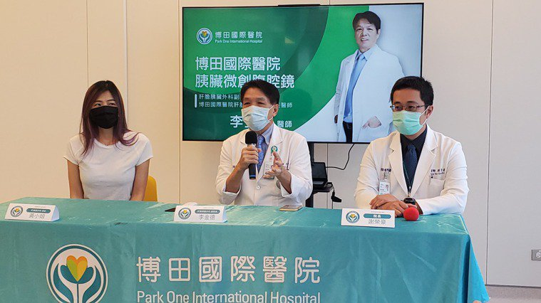 博田醫院副院長李金德(中)收治胰臟長了黏液囊腫的黃小姐(左),施以「微創腹腔鏡胰...