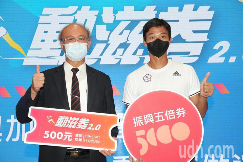教育部體育署宣布推出加碼動滋券2.0,邀請台灣網球一哥盧彥勳(右)擔任代言人,左為教育部次長林騰蛟。記者胡經周/攝影