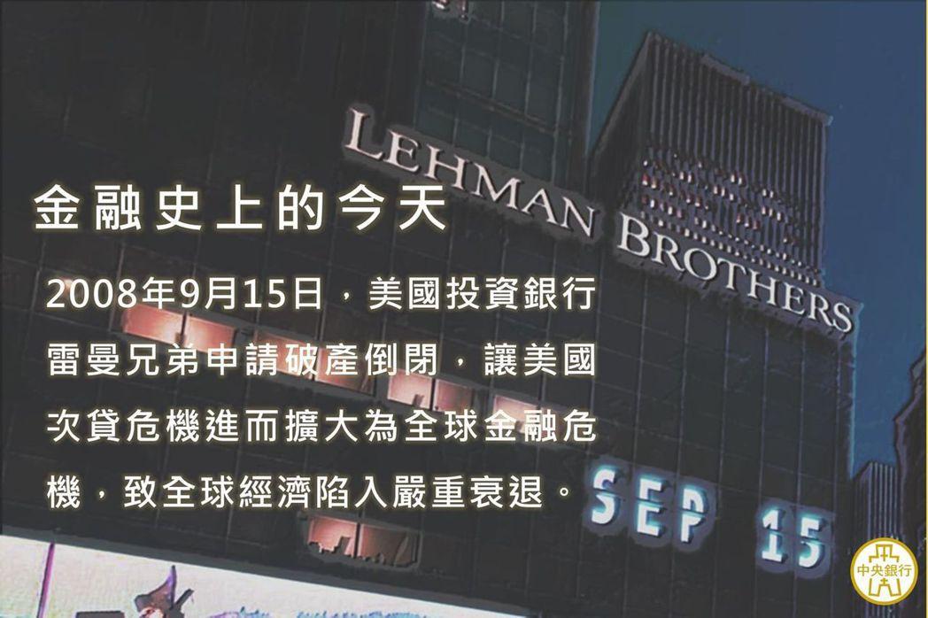 2008年9月15日雷曼兄弟宣布倒閉,並擴大成舉世震驚的全球金融危機。圖/摘自央...