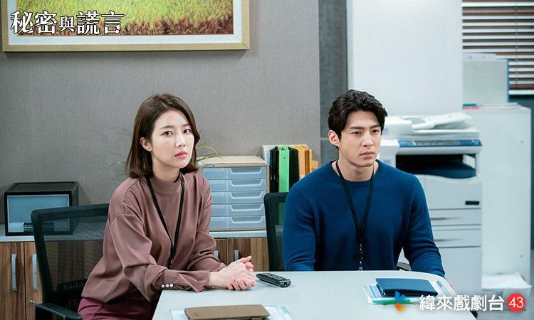 徐海元(左)與金慶南在「秘密與謊言」劇中發展出戀情。圖/緯來戲劇台提供