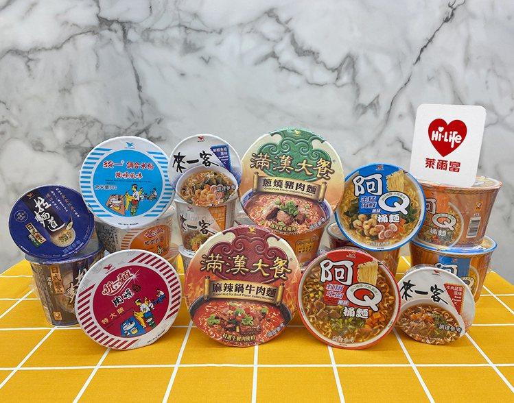 迎接中秋連假,9月17日至9月21日至萊爾富門市購買指定泡麵,即可享任選第2件6...