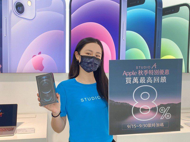 STUDIO A即日起推出「Apple秋季特別禮券」,9月30日前凡於STUDIO A官網指定連結購買萬元禮券、即可額外獲得5%回饋,並開放iPhone13系列新機預約。圖/STUDIO A提供
