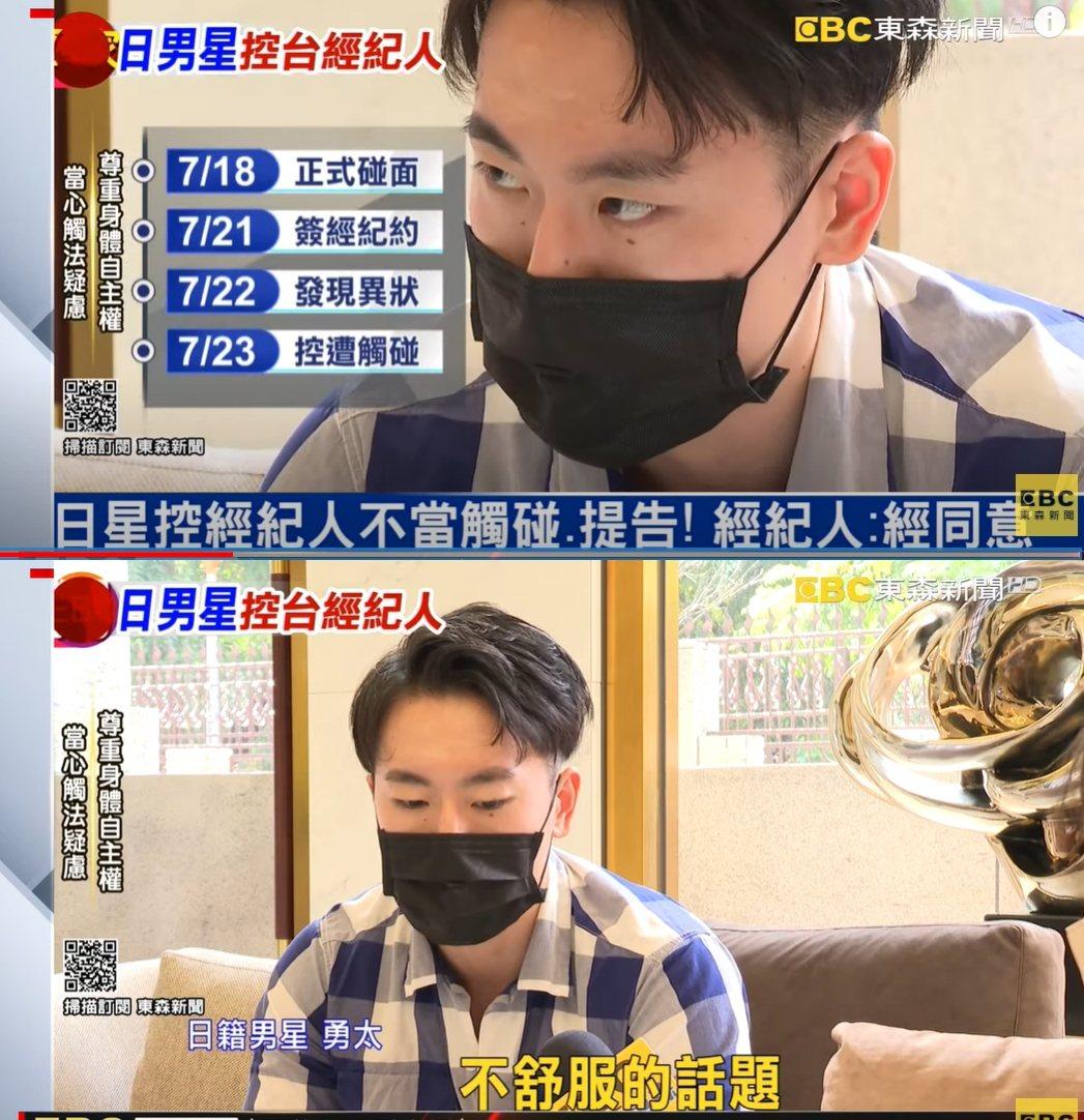 勇太控告台灣經紀人。 圖/擷自YouTube/東森新聞 CH51