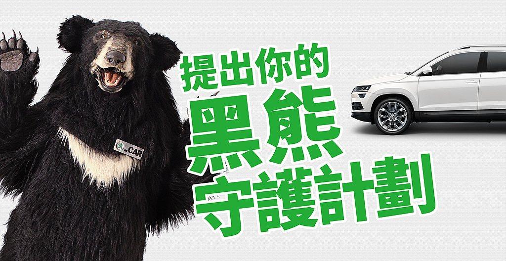 利用SKODA Taiwan以及經銷商聯誼會所提供的KAROQ黑熊特仕版進行宣導...