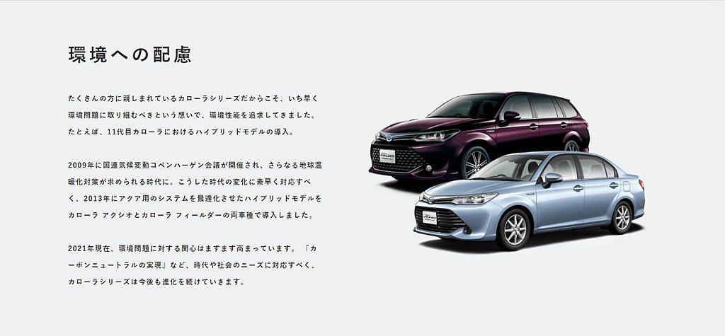 Toyota Corolla車系問世至今也擁有過掀背車、轎跑車、房車與旅行車,並...