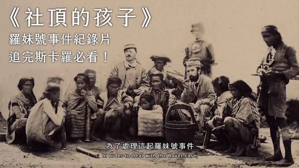 紀錄片《社頂的孩子》封面。 圖 / 屏東縣政府