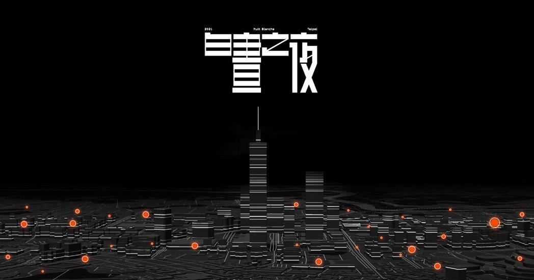 2021臺北白晝之夜於10月2日晚上6點至10月3日早上6點準時上線。 圖/20...