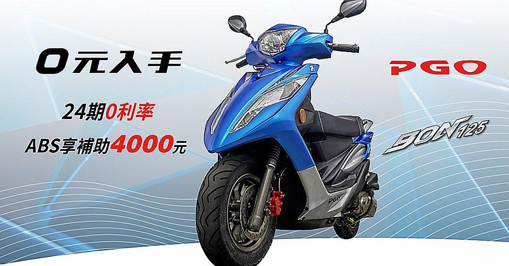 PGO BON 125 ABS補助向前衝,即刻0元入手,原廠ABS補助4,000...