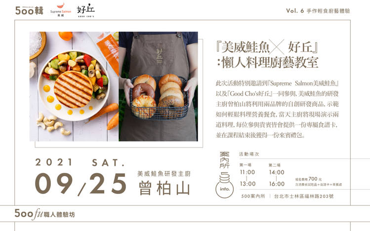 500fu職人體驗坊邀來「美威鮭魚X好丘」,舉辦懶人料理廚藝教室。圖/500輯提...